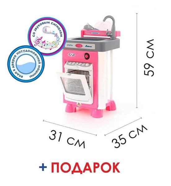 """Изображение Набор """"Carmen"""" №1 с посудомоечной машиной (в пакете) Арт. 47922"""