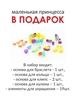 "Изображение Набор ""Carmen"" №6 с аксессуарами и утюжком (в пакете) Арт. 48110"